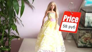 Колготки для Кена? Платье для Барби-пышечки. Посылка с Aliexpress для Барби