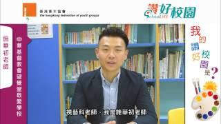 青協「讚好校園」:中華基督教會望覺堂啟愛學校施華初老師