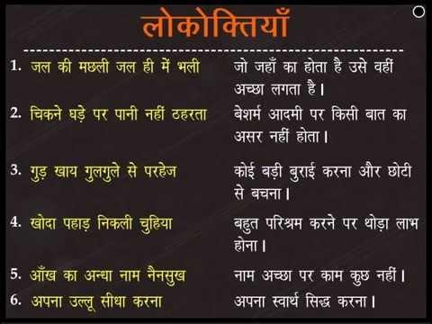 Hindi Idioms And Proverbs हनद महवर तथ