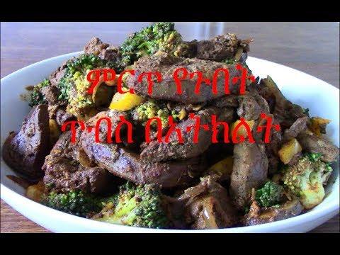 News Magazine Ethiopian Food: ምርጥ የጉበት ጥብስ በአትክልት አሰራር