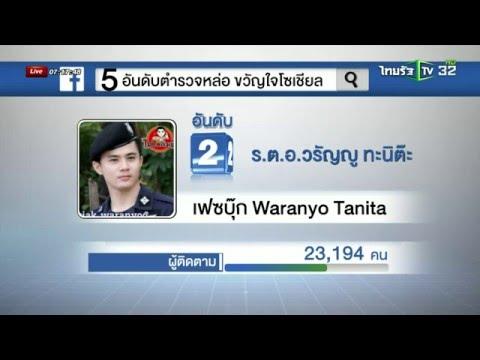 5 ตำรวจหล่อ ยอดไลค์กระฉูด | 02-02-59 | เช้าข่าวชัดโซเชียล | ThairathTV
