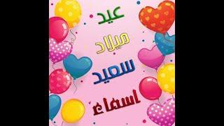 عيد ميلاد اسماء