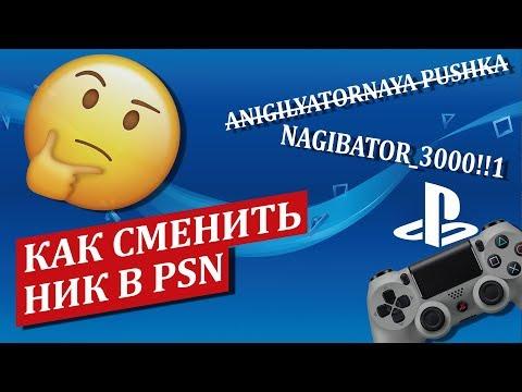 Как изменить ник PSN? Почему не стоит менять ник на PS4!