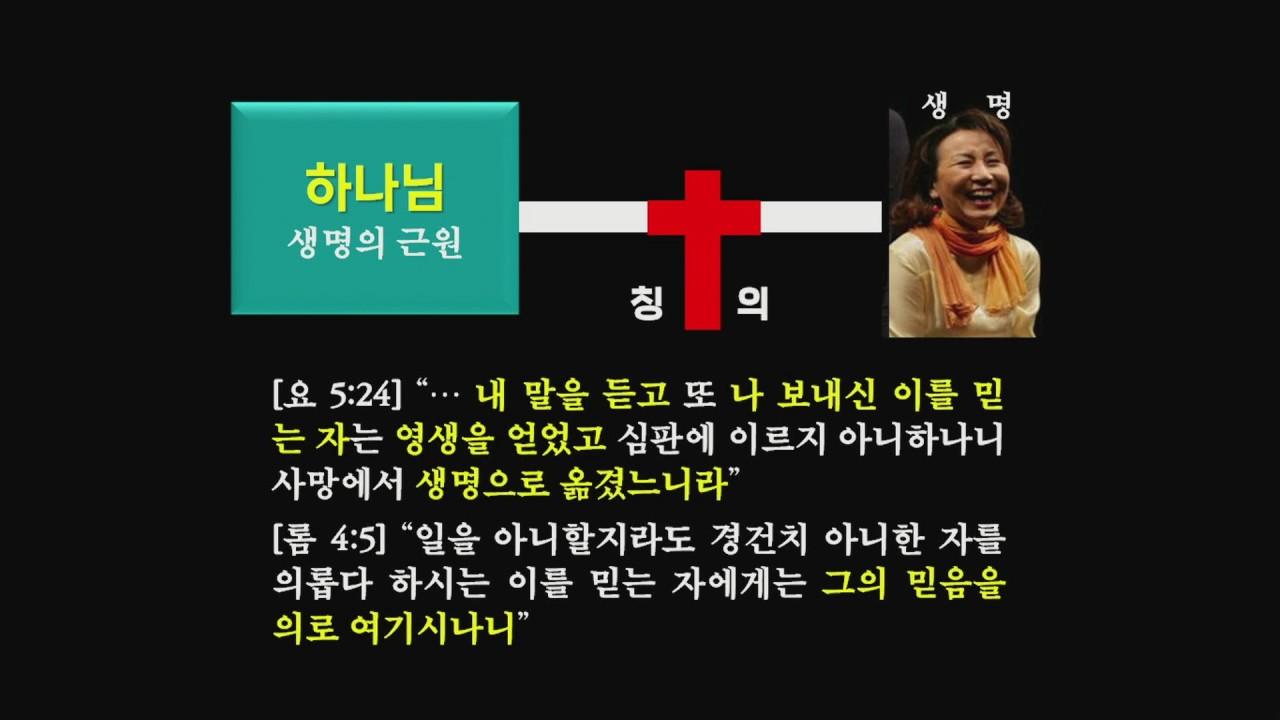 Download 20161201(목) 제4일 구원을 받은 증거 - 김대성 목사