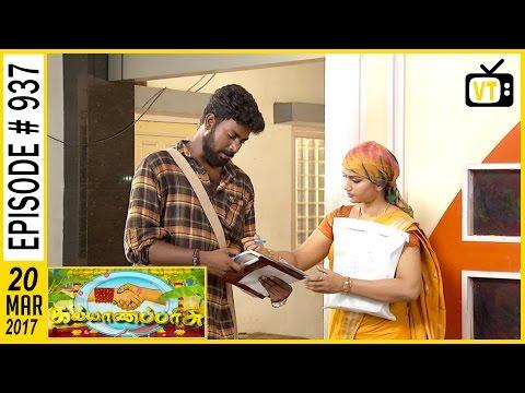 Kalyanaparisu - கல்யாணபரிசு - Tamil Serial | Sun TV | Episode 937 | 20/03/2017