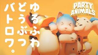 【Party Animals】動物団抗争勃発【パーティアニマルズ】