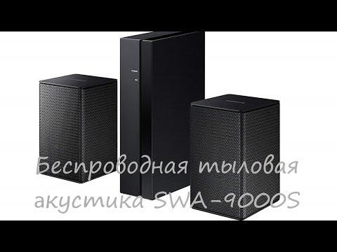 Обзор беспроводной тыловой акустики SWA-9000S