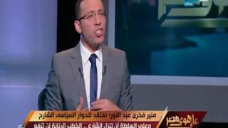 على هوى مصر - حلقة خاصة مع الرجل الذى أدار نصف اقتصاد مصر بعد ثورة 30 يونيو .. منير فخرى عبد النور
