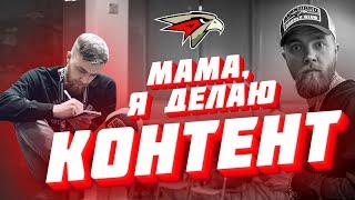 Мама, я в хоккее! 8 выпуск