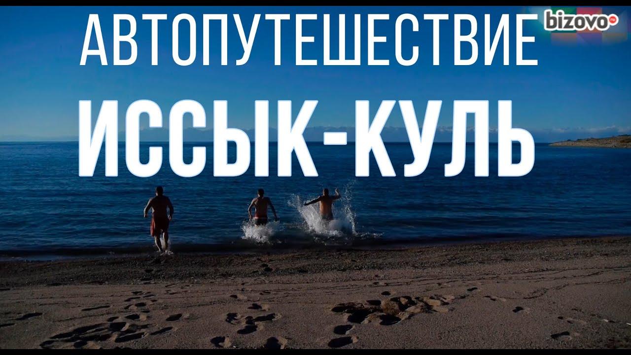 Автопутешествие Новокузнецк - Казахстан - Киргизия (последняя серия)