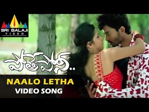 Pothe Poni Songs | Naalo Letha Video Song | Siva Balaji, Sindhu Tolani | Sri Balaji Video