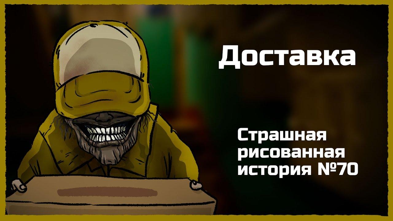 Доставка. Страшная рисованная история №70 (анимация)