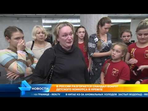 Скандал с вручением премии произошел в Кремлевском дворце