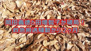 岡田義徳と田畑智子が破局!救急搬送騒動から2ヶ月 女優の田畑智子と俳...