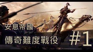 【Total War: Rome II // 全軍破敵: 羅馬2】安息帝國 傳奇戰役 (#1)