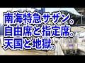【天国と地獄】特急サザンに乗って南海電車をなんばから和歌山港まで乗ってみた【指定席と自由席】