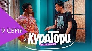 КУРАТОРИ | 9 серія | НЛО TV