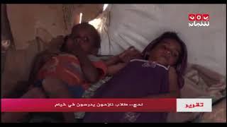 #لحج ... طلاب نازحون يدرسون في خيام | تقرير امين الحوشري - يمن شباب