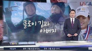 [신동욱 앵커의 시선] 클로이 김과 아버지
