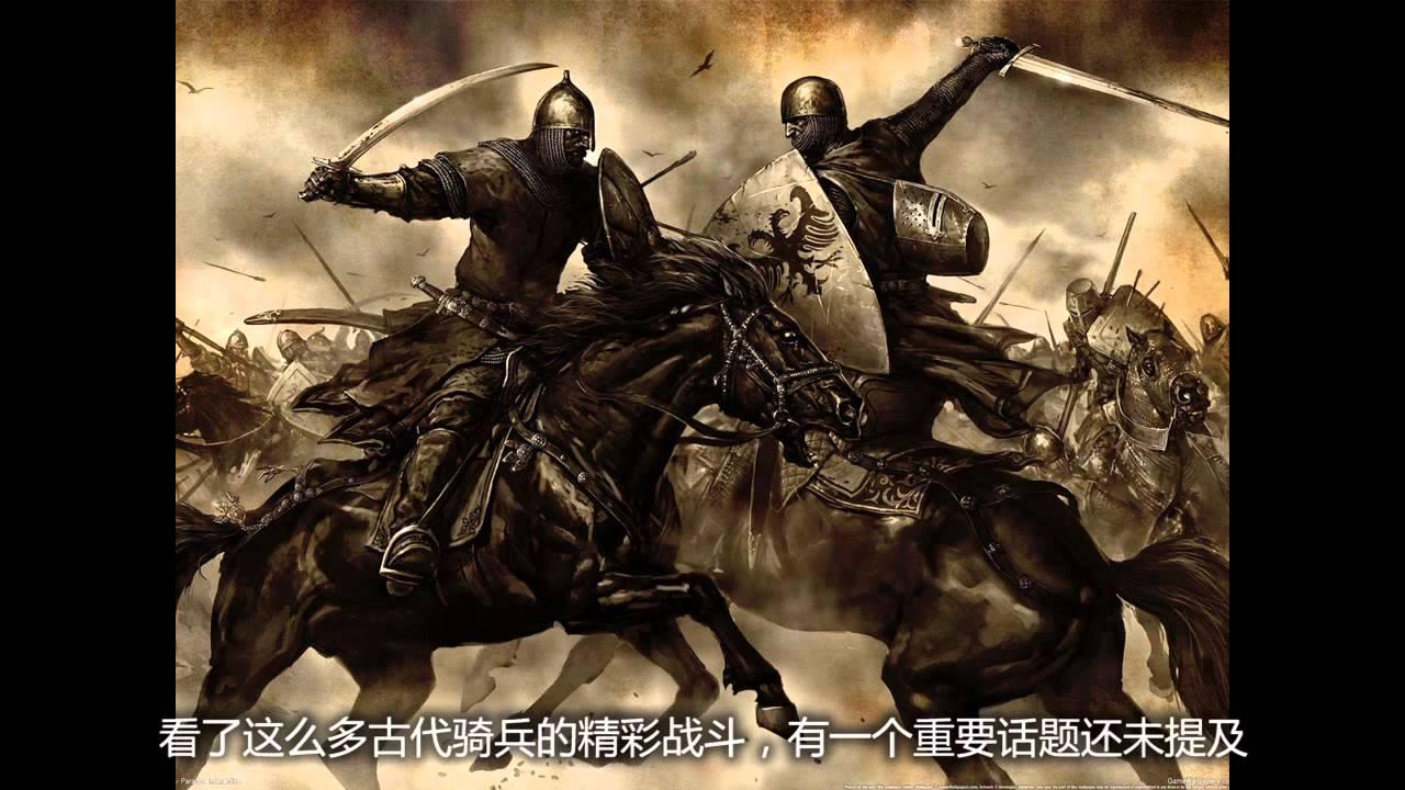 【军武次位面】第一季 第20期:骑兵传奇