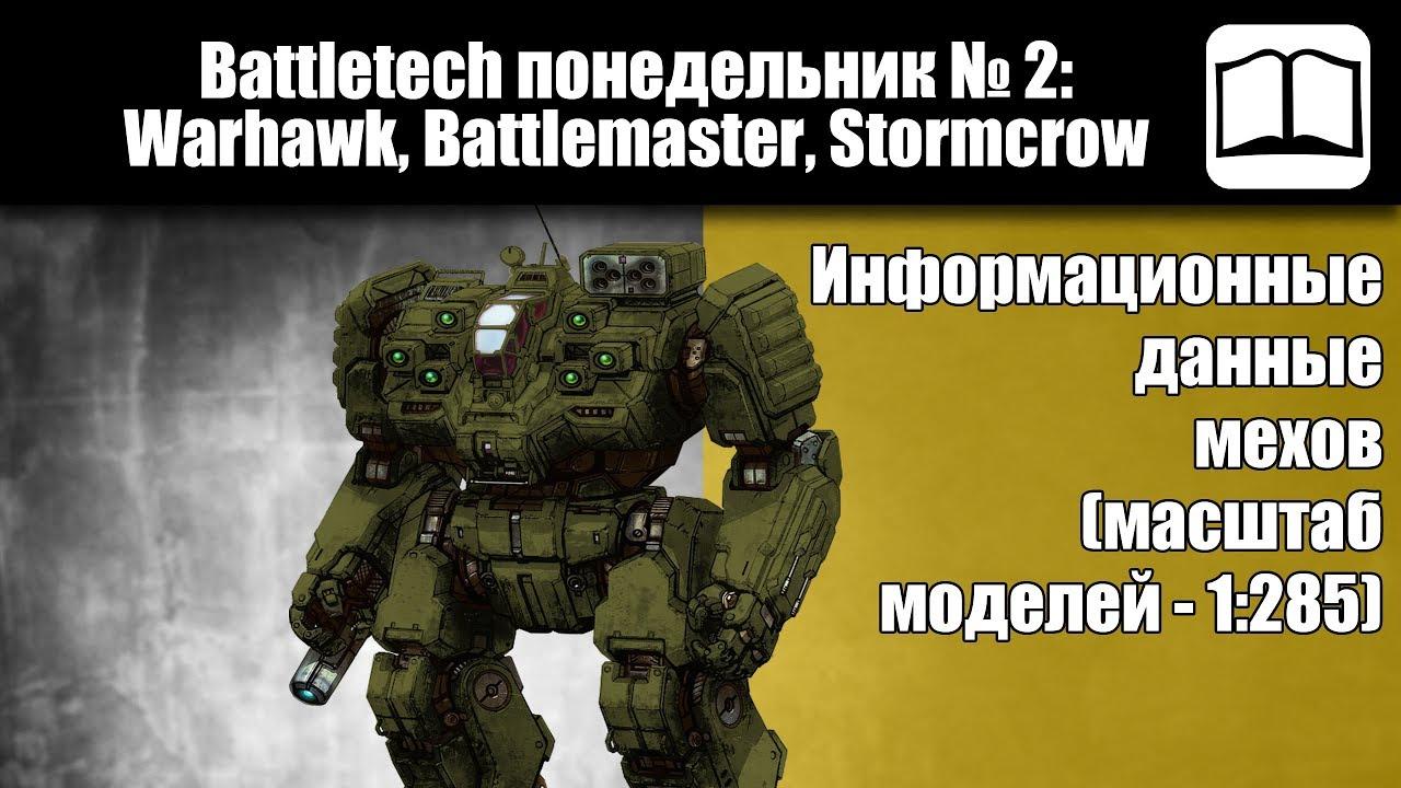 Обзор мехи Warhawk, Battlemaster, Stormcrow [Хобби бункер] Battletech / MechWarrior