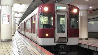 近鉄5200系VX03編成(準急富吉行き)近鉄名古屋駅発車‼️