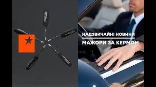 Осторожно! Мажоры за рулем - Чрезвычайные новости