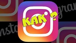 видео Как скачать фото из Инстаграм (инструкция)