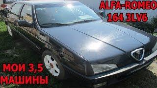 Alfa romeo 164 3LV6 мои 3,5 машины