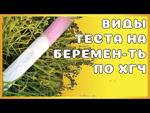 Виды теста на беременность по чувствительности 10, 15, 20+