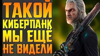 КАК CYBERPUNK 2077 ИЗМЕНИТ КИБЕРПАНК