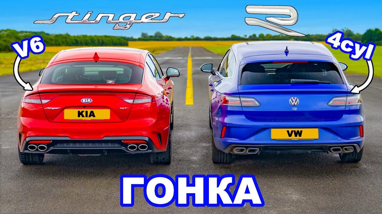 VW Arteon R против Kia Stinger V6: ГОНКА