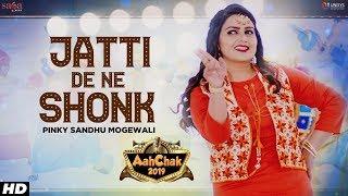 Pinky Sandhu Mogewali Jatti De Ne Shonk | Aah Chak 2019 | Punjabi Songs 2019 | Punjabi Bhangra