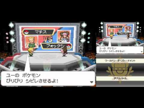 pokemon black 2 how to get to pwt