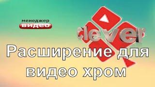 #Расширение для видео хром | Расширения гугл хром видео #CLEVER