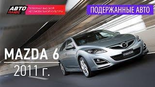 Подержанные автомобили - Mazda 6, 2011 - АВТО ПЛЮС
