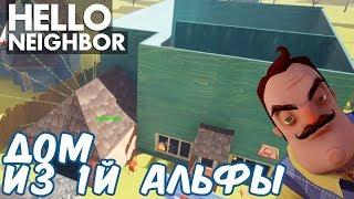 №986: ДОМ СОСЕДА ИЗ АЛЬФЫ 1 В ПРИВЕТ СОСЕД МОД КИТ(Hello Neighbor Mod Kit)