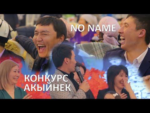 NO NAME Кадыр мн Икрам АКЫЙНЕК КОНКУРС эжелер жарды