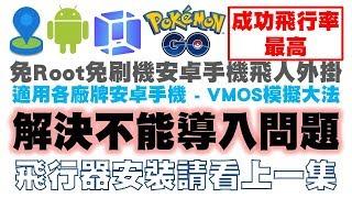 Pokemon Go - 解決VMOS「不能導入最新版寶可夢」之問題 - 免Root 免刷機安卓飛人外掛