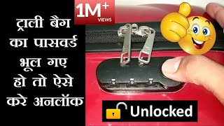 How To Unlock Trolley Bag Password If Forgot The Password [Hindi]