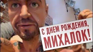 С Днём Рождения, Михалок!