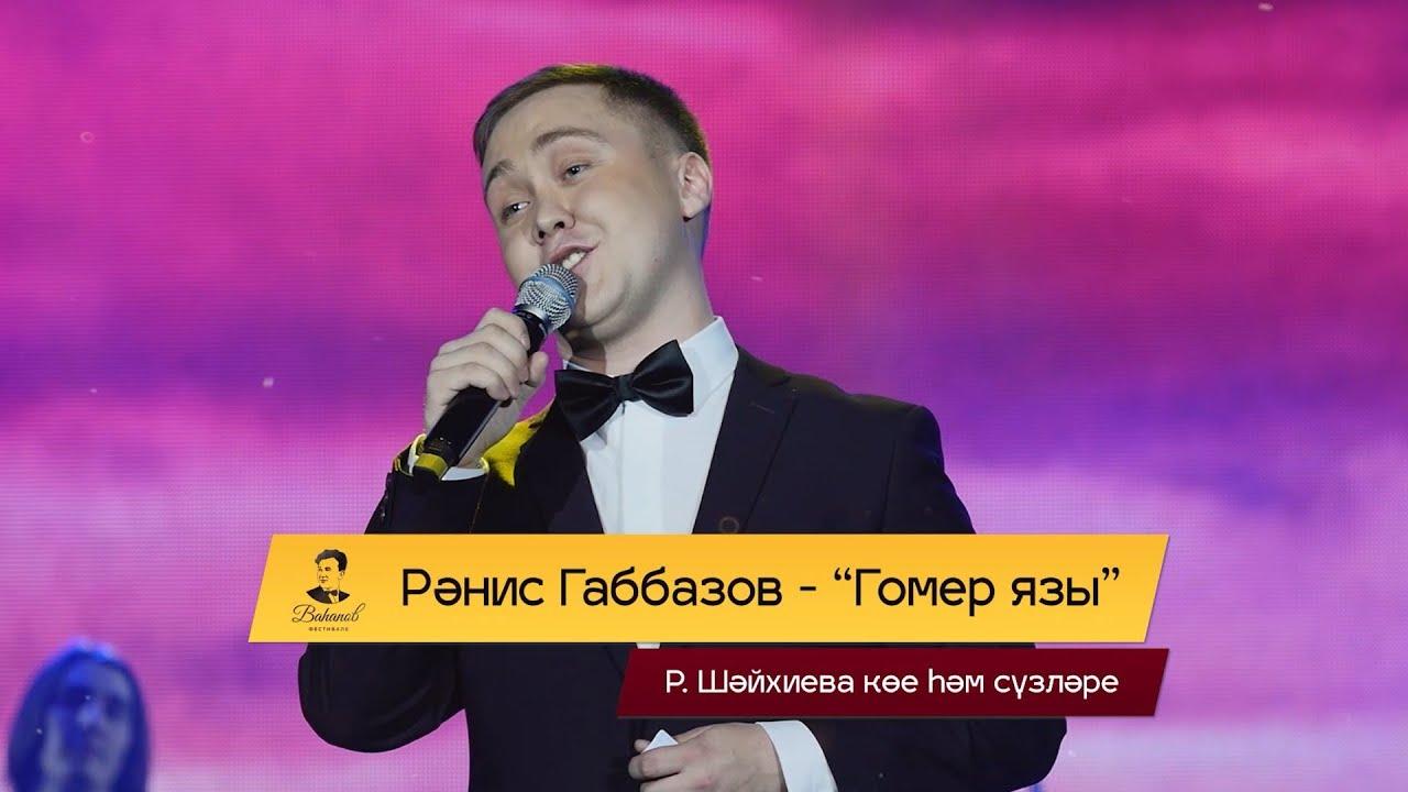 Ранис Габбазов - Гомер язы