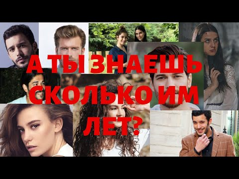 Турецкие актеры и их реальный возраст. А ты знаешь сколько лет твоему любимому актеру?