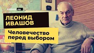 Что готовят Сорос и Гейтс для Грефа и Чубайса. Леонид Ивашов