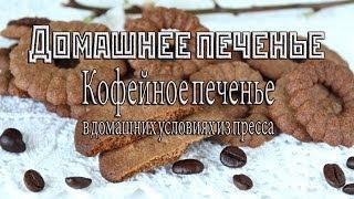 Простое печенье кофейное. Простое печенье в домашних условиях из пресса