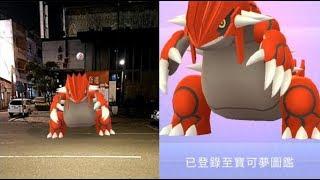 【Pokemon GO】收服傳說寶可夢 固拉多 Groudon!