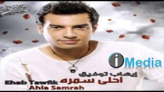 Ehab Tawfik - Ya Ahla Samra / إيهاب توفيق  - يا أحلى سمرة