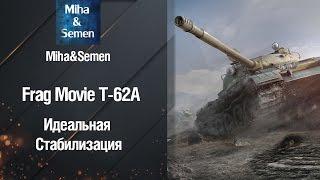 Средний Танк Т-62А Frag Movie от Miha&Semen [World of Tanks]