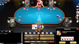 Покер на раздевание?