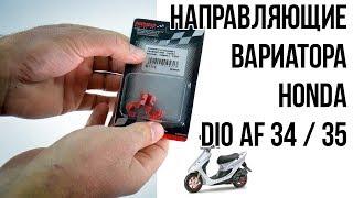 Запчасти на скутер: Направляющие (скользители) вариатора Honda Dio AF34 / AF35-  Подробные размеры